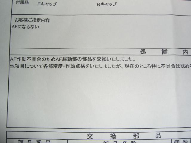 Cimg0198_2